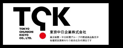 TCK 東京中日企業株式会社