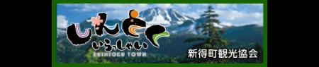 新得町観光協会